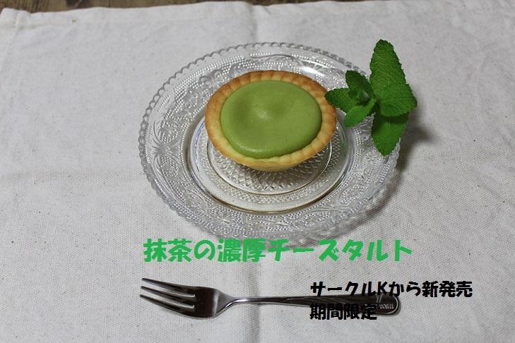 抹茶のチーズタルト