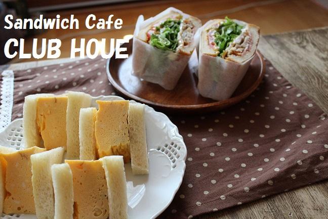 CLUB HOUSE サンド2種類
