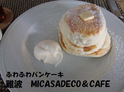ミカサデコオモテ