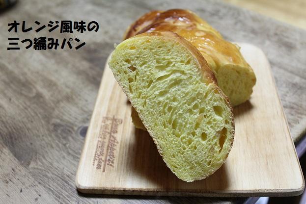 オレンジピール三つ編みパン