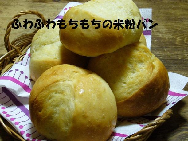 米粉パン出来上がり3