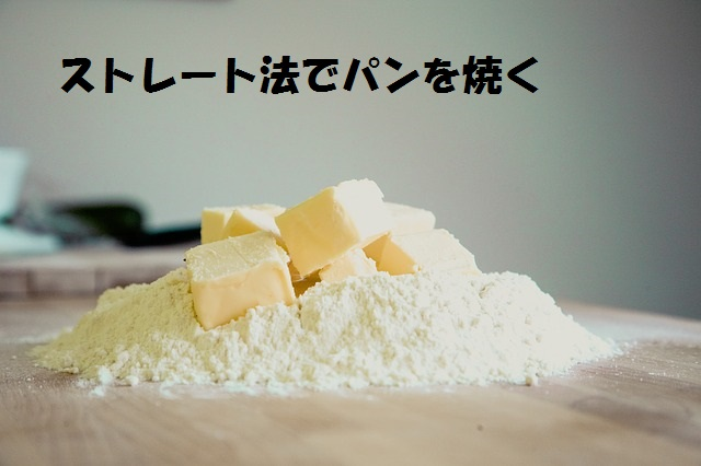 バターと小麦粉