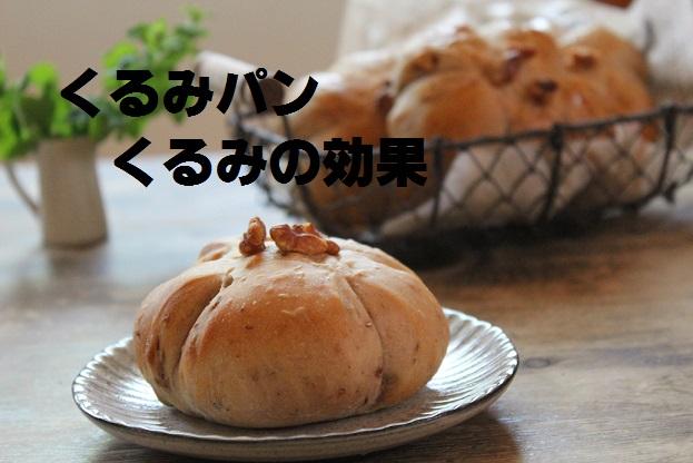 くるみパン題名