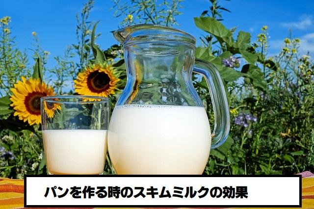 瓶入り牛乳