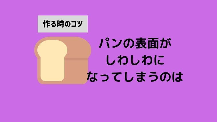 ぱん しわ