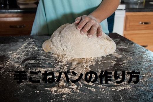 手ごねパンのタイトル